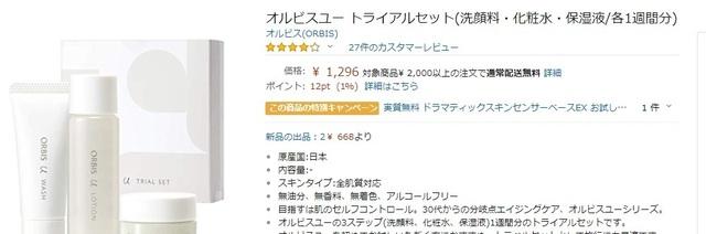 Amazon クチコミ.jpg