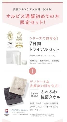 オルビス限定セットコスメ大賞受賞.jpg