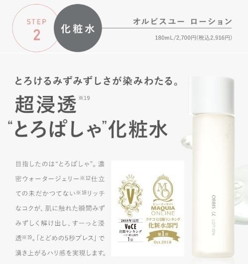 ユー化粧水180ml.jpg