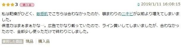 化粧水クチコミBAD.jpg