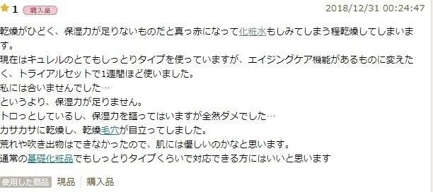 化粧水クチコミBAD2.jpg