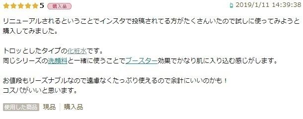 化粧水クチコミGOOD.jpg