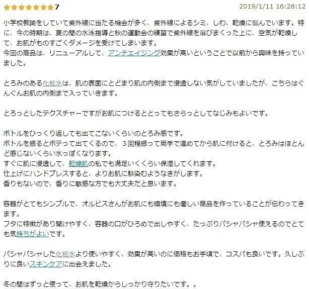 化粧水クチコミGOOD2.jpg