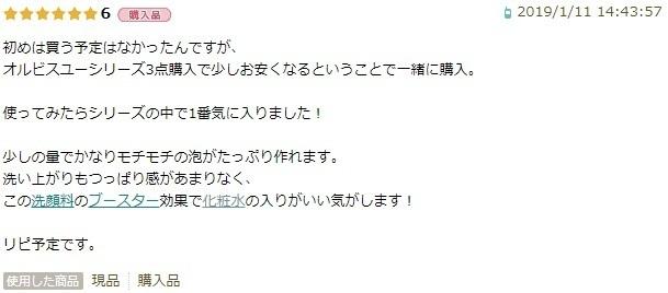 洗顔クチコミGOOD.jpg